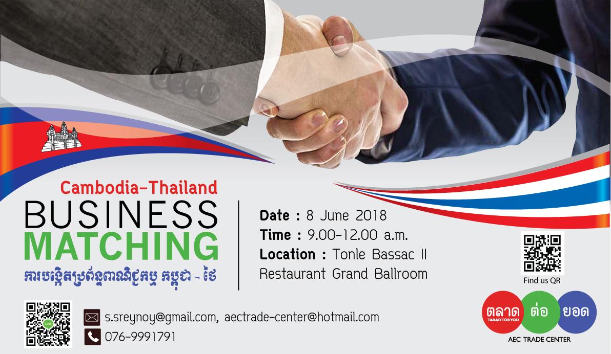 TBCC Cambodia